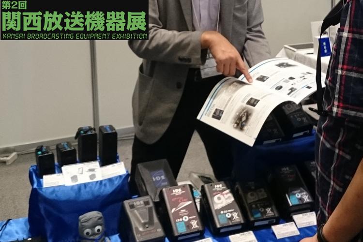 関西放送機器展ご来場ありがとうございました。