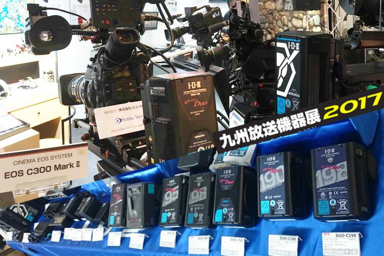 九州放送機器展ご来場ありがとうございました。