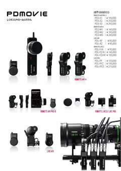 PDMOVIE(レンズコントロールシステム)